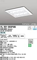 XL501055P2B オーデリック LEDベースライト(調光器・信号線別売)