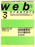 Web creators (ウェブクリエイターズ) 2007年 03月号 [雑誌]