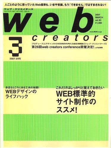 Web creators (ウェブクリエイターズ) 2007年 03月号 [雑誌]の詳細を見る
