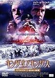 キング・オブ・キングス EPISODE 2 帝国の崩壊 [DVD]