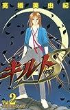 キルトS 2 (プリンセス・コミックス)