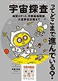 宇宙探査ってどこまで進んでいる?: 新型ロケット、月面基地建設、火星移住計画まで