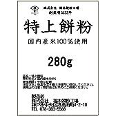 【業務用】特上餅粉/とくじょうもちこ 280g【国内産】