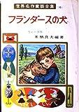 フランダースの犬 (世界名作童話全集 6)