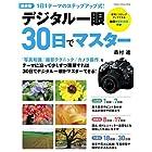 学研カメラムック 最新版デジタル一眼30日でマスター