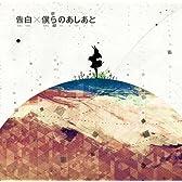 告白/僕らのあしあと(A)