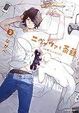 ニヴァウァと斎藤 : 3 (アクションコミックス)