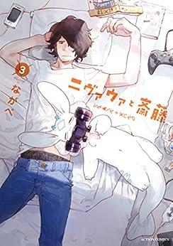 [ながべ]のニヴァウァと斎藤 : 3 (アクションコミックス)