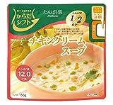 からだシフト たんぱく質 チキンクリームスープ 150g ×5個