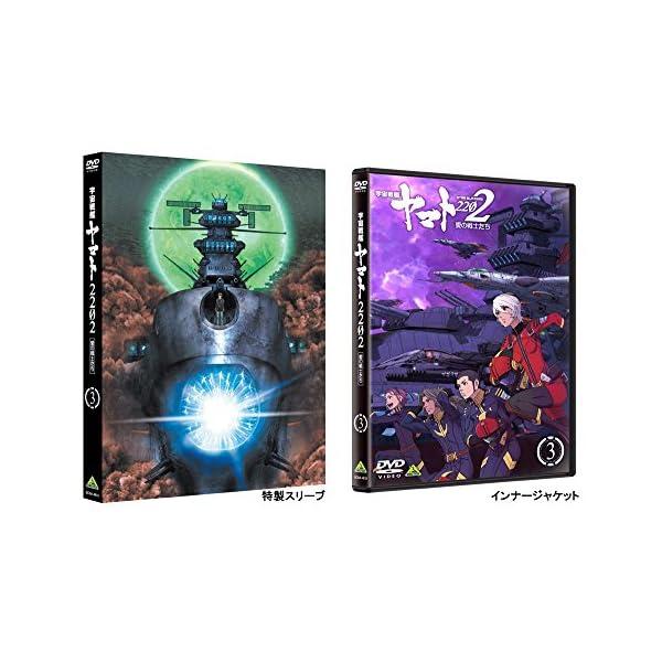 宇宙戦艦ヤマト2202 愛の戦士たち 3 [DVD]の紹介画像4