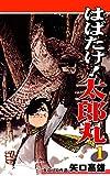 ★【100%ポイント還元】【Kindle本】はばたけ! 太郎丸(1)が特価!