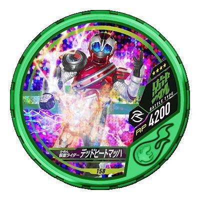ブットバソウル06弾/DISC-158 仮面ライダーデッドヒートマッハ R4