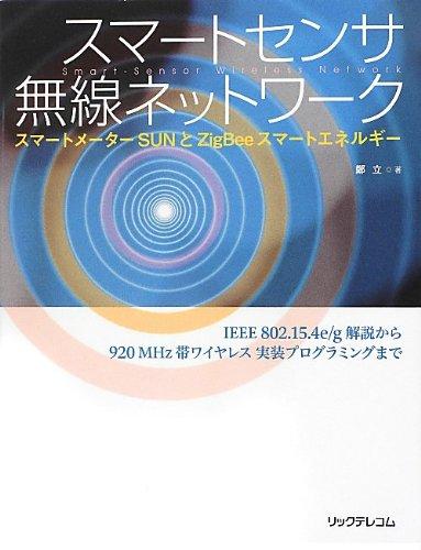 スマートセンサ無線ネットワーク (スマートメーターSUNとZigBeeスマートエネルギー)