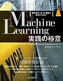 Machine Learning実践の極意 機械学習システム構築の勘所をつかむ! impress top gearシリーズ