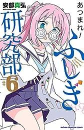 あつまれ!ふしぎ研究部 6 (少年チャンピオン・コミックス)