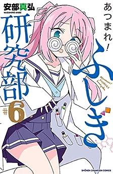 [安部真弘]のあつまれ!ふしぎ研究部 6 (少年チャンピオン・コミックス)