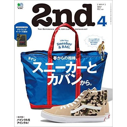 2nd(セカンド) 2017年4月号 Vol.121[雑誌]