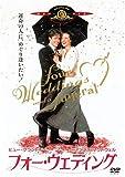 フォー・ウェディング [DVD] 画像