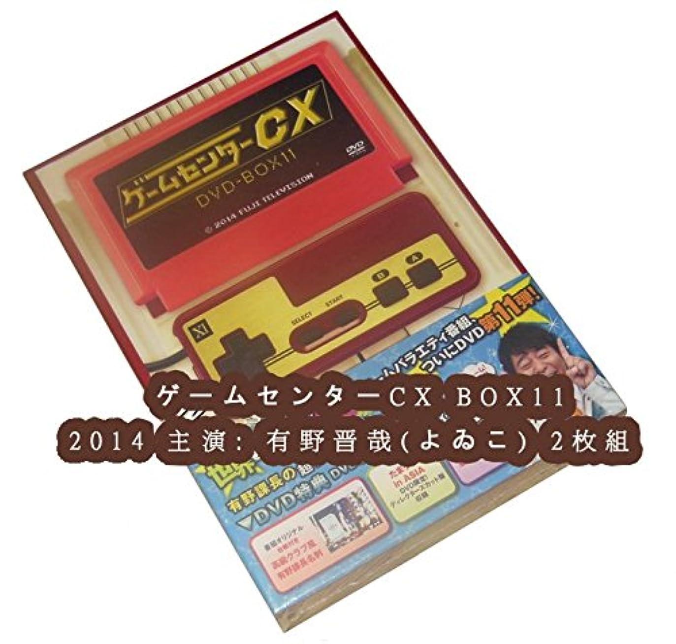 決定パーツ活性化するゲームセンターCX BOX11 2014 主演: 有野晋哉(よゐこ)