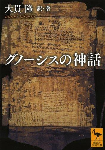 グノーシスの神話 (講談社学術文庫)の詳細を見る