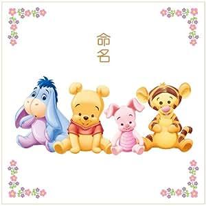 テンヨー おもいで倶楽部 ベビープー 命名アルバム ベビープー MA-03