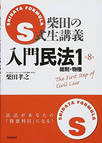 S式生講義 入門民法1