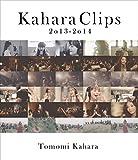 Kahara Clips 2013-2014[Blu-ray/ブルーレイ]