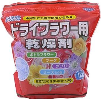 豊田化工 シリカゲル ドライフラワー用 乾燥剤 1kg