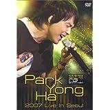 パク・ヨンハ 2007 Live in Seoul [DVD]