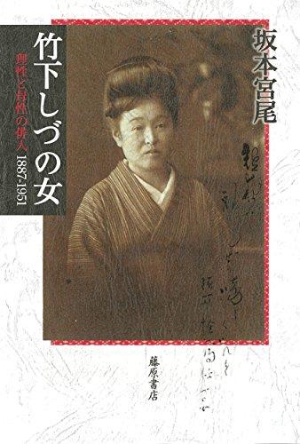 竹下しづの女 〔理性と母性の俳人 1887-1951〕