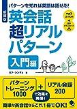 新装版 英会話 超リアルパターン【入門編】[mp3音声付]