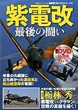 3DCGシリーズ(59) 紫電改 最後の闘い (双葉社スーパームック)