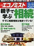 エコノミスト 2012年 12/18号 [雑誌]