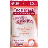 コットン フェイス マスク 30枚