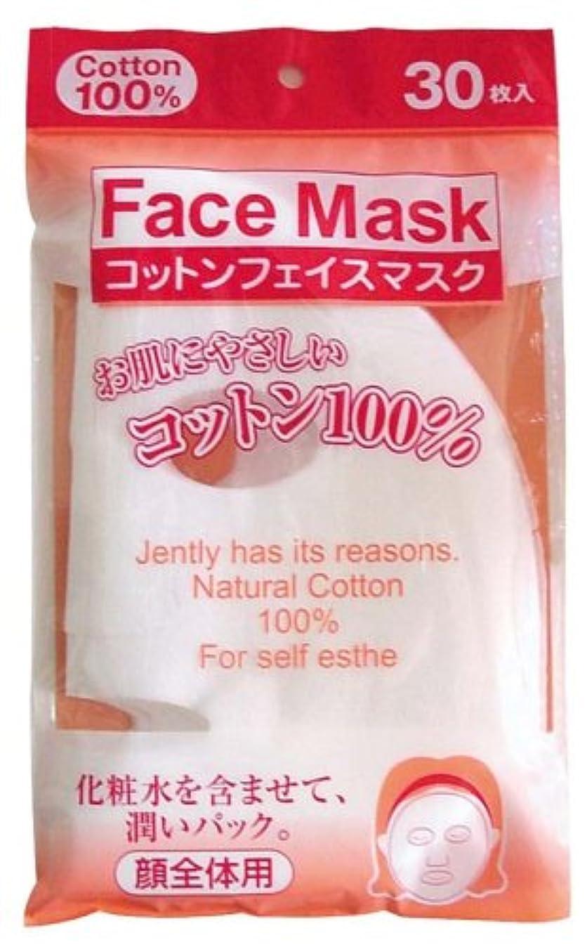クルーペチコートさようならコットン フェイス マスク 30枚