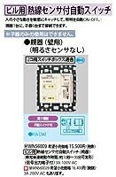 パナソニック(Panasonic) ビル用熱線センサ付自動スイッチ 親器 WN56009
