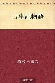 [鈴木 三重吉]の古事記物語