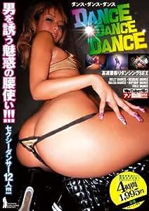 ダンス・ダンス・ダンス 高速腰振りダンシングSEX [DVD]