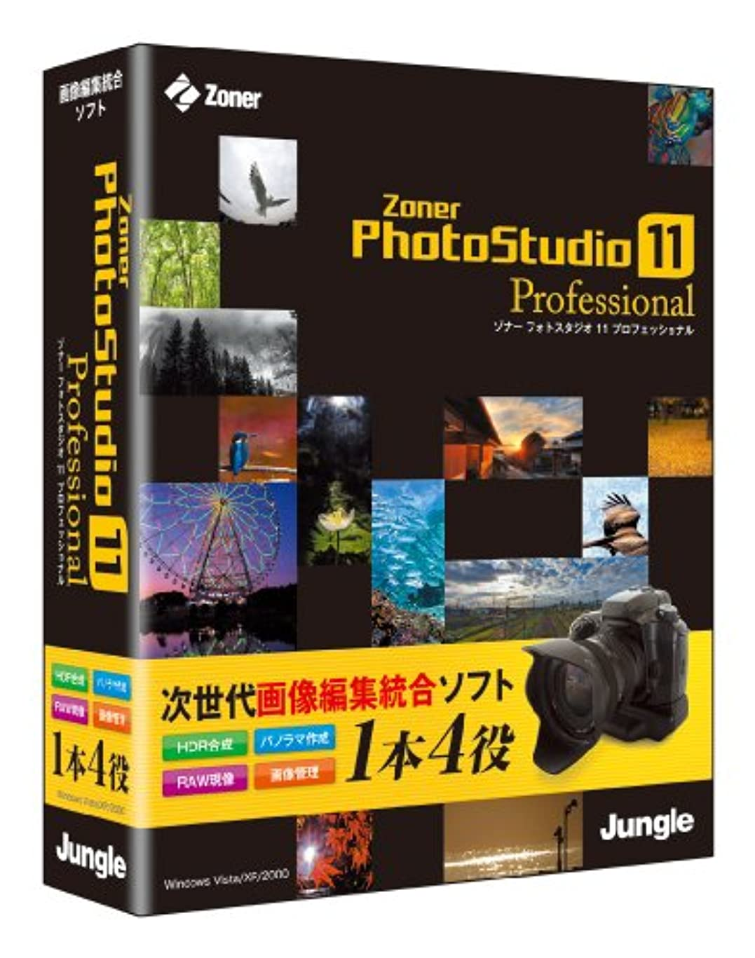 。動機付ける米ドルZoner PhotoStudio 11 Professional
