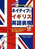 CD BOOK ネイティブのイギリス英語表現 (アスカカルチャー) [単行本(ソフトカバー)]