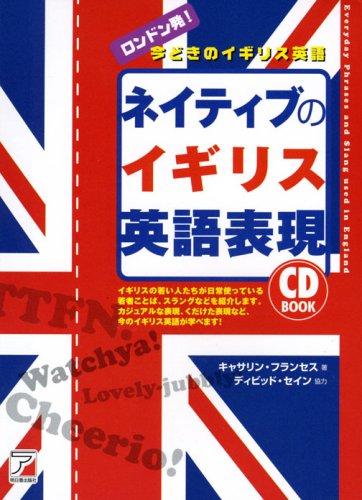 CD BOOK ネイティブのイギリス英語表現 (アスカカルチャー)の詳細を見る