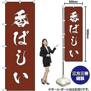 のぼり旗 香ばしい MD-324(受注生産)