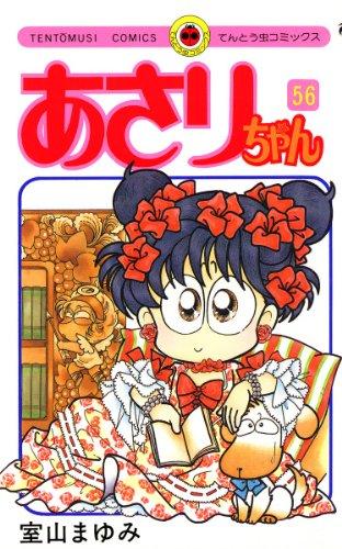 あさりちゃん(56) (てんとう虫コミックス)