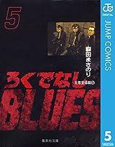 ろくでなしBLUES 5 (ジャンプコミックスDIGITAL)
