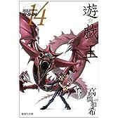 遊・戯・王 14 (集英社文庫―コミック版)