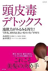 頭皮毒デトックス――地肌力がみるみる再生!
