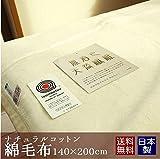 【 無着色 天然繊維 】 綿毛布 シングル 日本製 キナリ コットンブランケット 肌にやさしい ナチュラル