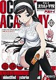 世紀末オカルト学院 (MFコミックス アライブシリーズ)