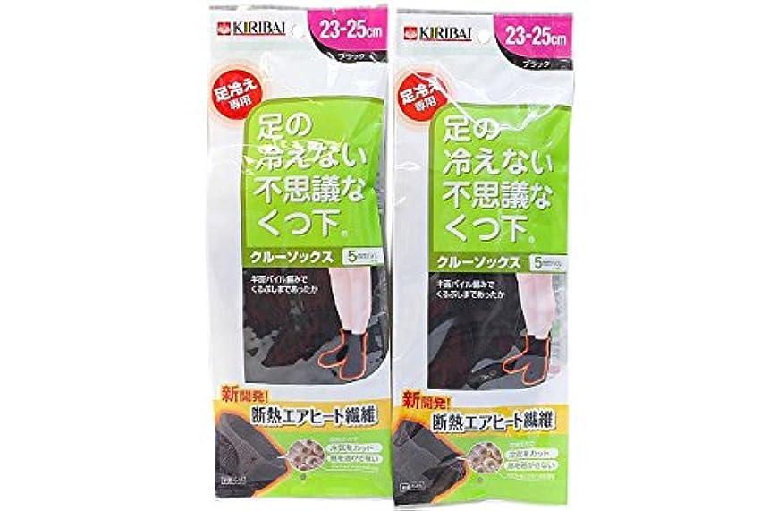 香水デッドバスタブ足の冷えない不思議なくつ下 クルーソックス ブラック 23-25cm×2個