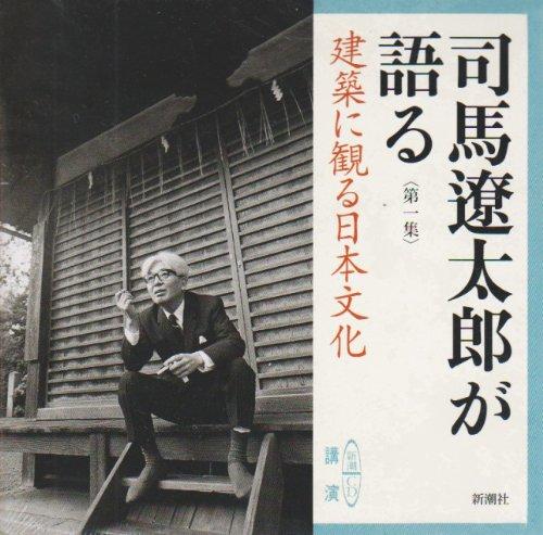 司馬遼太郎が語る 1 建築に観る日本文化 [新潮CD]の詳細を見る